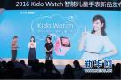 德国禁止销售儿童智能手表