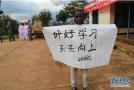非洲儿童临摹的汉字