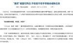 中纪委机关报谈鲁炜被查:不收敛早晚会被揪出来