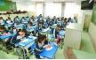 沈阳明年将把符合条件的小学建成标准化考点