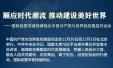 国际政要学者热议中国共产党与世界政党高层对话会
