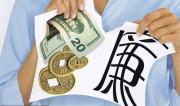 中国反腐何以取得巨大成效?