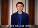 马云发布乡村师范生计划:10年3亿元培养未来乡村教育家
