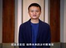 """马云师范生计划""""10年投3亿"""":让最优秀的学生做乡村老师"""