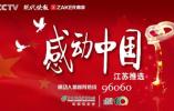 """2017""""感动中国""""江苏人物推选18日启动"""