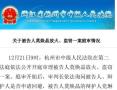 杭州法院发声:保姆纵火案被告律师无视纪律 15日内换辩护人