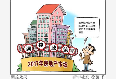 金沙线上赌场:盘点2017年楼市关键词:房住不炒 调控中前行