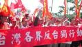 """香港媒体发问:台湾有多少人愿为""""台独""""而战?"""