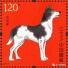 狗年生肖邮票本周五发行 上海可售邮政网点一览
