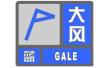 北京继续发布大风蓝色预警 明阵风仍可达7级左右
