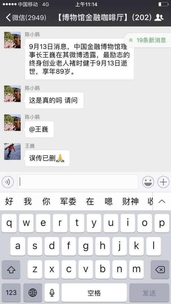 2017河南人朋友圈十大假新闻Top榜 有无忽悠到你图片 60607 550x976