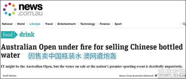 官方金沙娱乐赌场网站:澳大利亚网球公开赛出售中国矿泉水 澳网民炮轰:不爱国