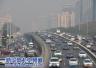 """北京基础设施发展年度""""成绩单""""公布 你关心的都在这"""