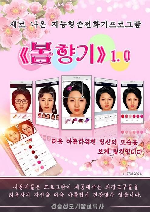 极速赛车那个国家彩票:朝鲜推出首款美图软件 看看她们P成什么样子?