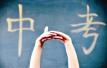 2018年起黑龙江省中考报考费降至每人100元