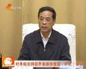 叶冬松任河北省政协党组书记