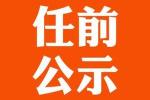黑龙江拟任职干部公示名单 公示期1月22日至26日