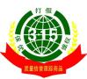 """云南丽江被列入全国90个""""315""""联络点之一"""