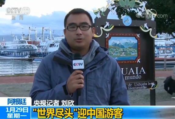 """平安彩票正规吗:春节游新选择 阿根廷""""世界尽头""""迎中国游客"""