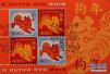 匈牙利发行2018年中国狗年生肖邮票