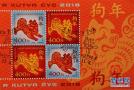 匈牙利发行中国邮票