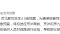 受廊坊地震影响 京沪高铁、京沪和京九线部分列车晚点