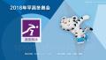 速度滑冰女子团体追逐赛 中国队无缘奖牌争夺