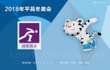 速度滑冰女子团体追逐赛中国队无缘奖牌争夺