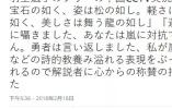 听了央视解说羽生结弦 日本网民:中文太美,听呆了