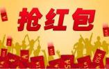 """伴随猛烈的""""红包雨"""" 沈阳春节手机上网流量创新高"""