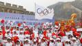 奥林匹克会旗来到张家口