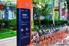 共享单车企业发布新规 为用户划分信用等级