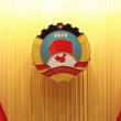 政协十三届一次会议