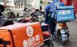 上海交警约谈饿了么美团:外卖企业发展再快,送餐也不能任性