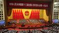 """6国级3部级""""老虎""""在人民大会堂被点名"""