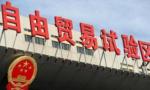 辽宁自贸试验区新增注册企业逾两万家 资本3398亿元