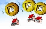 短期房地产税开征可能性小 业内认为力度将相对温和