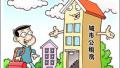 """""""租购并举""""催热租赁行业 租房需要小心套路"""