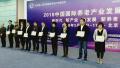 康壹控股获得养老十大创新品牌和领军人物奖