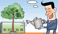 辽宁今年将新发展105个乡村电商服务站