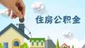 郑州市级归集住房公积金 首破百亿大关