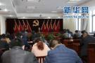江苏构建全方位监督新格局 履行好纪检监察机关首要职责