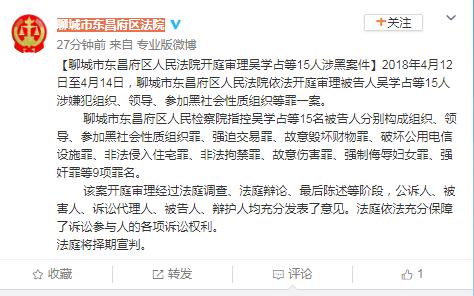 北京pk10在哪里玩正规:于欢案涉黑团伙被连审三天 构成强奸等9项罪名