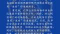 """湖南一高校宿舍发生""""迷香""""盗窃案?警方:不存在的"""