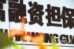 七部门印发融资担保公司监管配套制度
