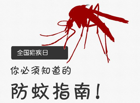 拍死蚊子会致感染?
