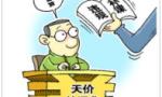 """哈尔滨20部举报电话专治违规校外""""培训班"""""""