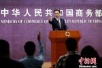 商务部:中美正就下一步经贸磋商安排保持沟通