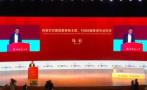 马云现身母校杭师大110周年校庆,宣布设立乡村教育研究院