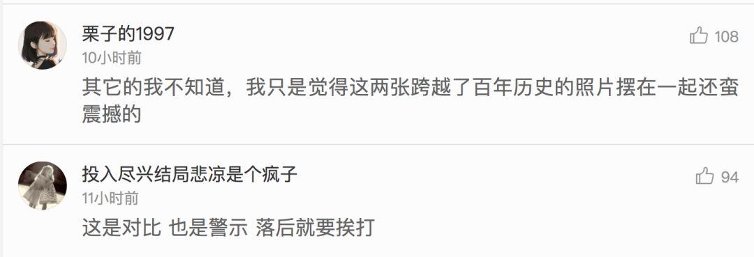 大通彩票开奖记录:中美百年对比图刷屏,这样的历史转变让中国网民满满的骄傲!